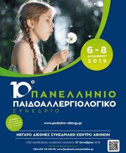10ο Πανελλήνιο Παιδοαλλεργιολογικό Συνέδριο