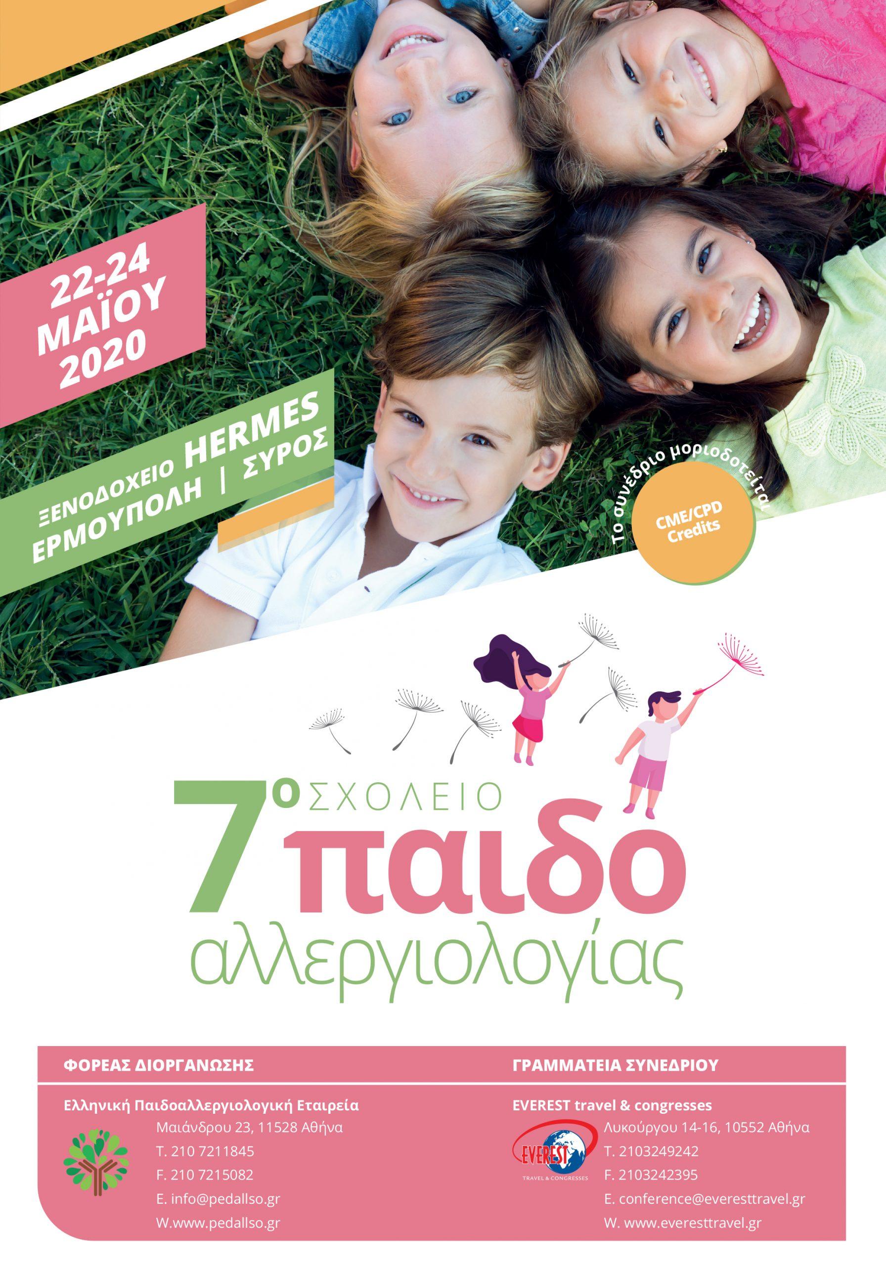 7o Σχολείο Παιδοαλλεργιολογίας