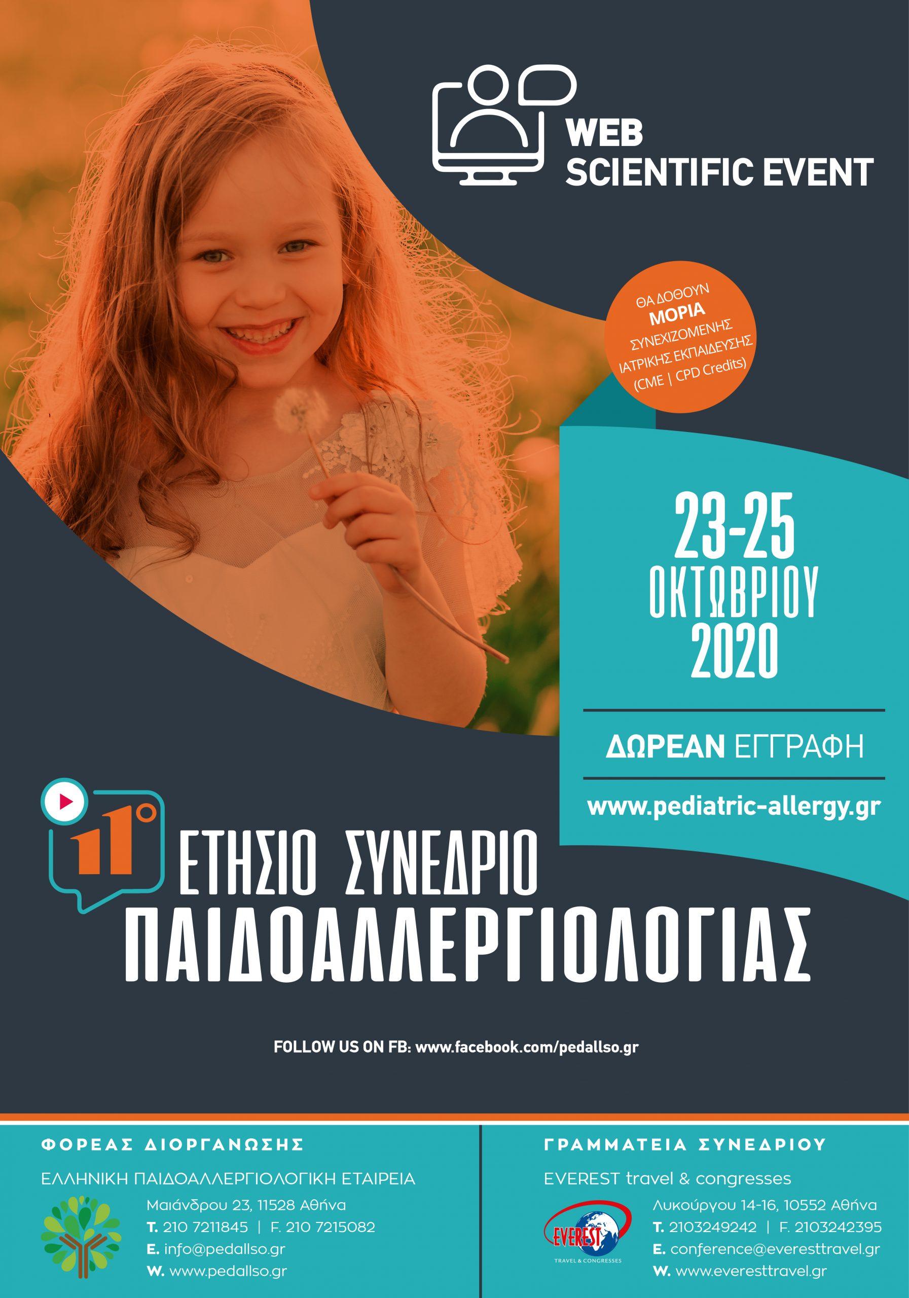 11o Ετήσιο Συνέδριο Παιδοαλλεργιολογίας